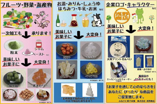 懐かしお菓子を小ロットオリジナルで!  ふるさと菓子本舗 株式会社浅野商店