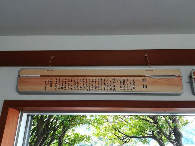 拝殿に保管された矢。