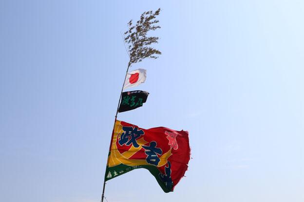 政吉丸のフライ旗