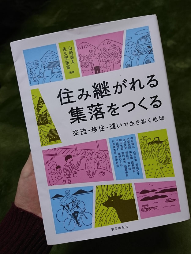 学芸出版社「住み継がれる集落をつくる」