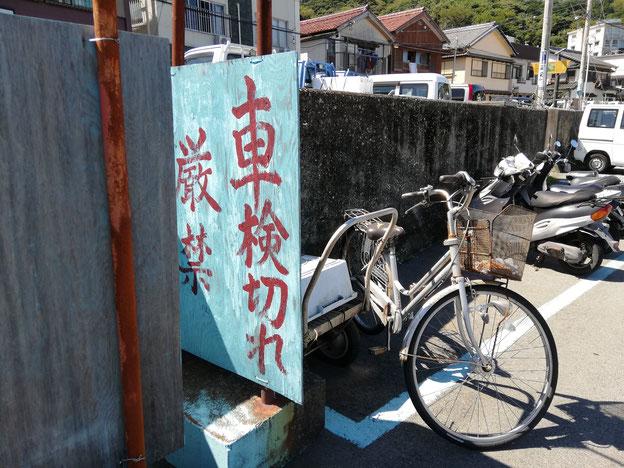島内にある「車検切れ厳禁」の看板