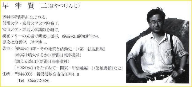 From 「妙高火山群」 2008.10.10発行より