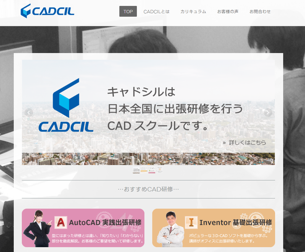 Autodesk社認定CADスクール「CADCIL(キャドシル)」へのリンク画像