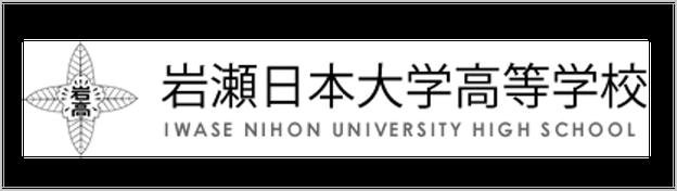 岩瀬日本大学高校,岩瀬日大,茨城県桜川市
