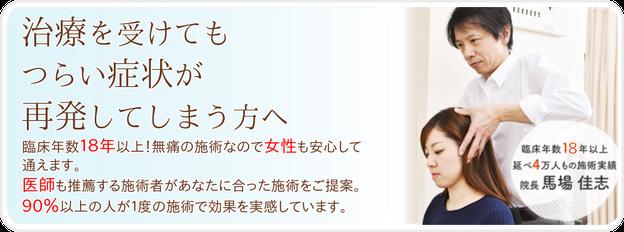 横浜市戸塚区 医療法人三宅医院 院長 医学博士 三宅啓史先生も推薦する施術法の検査風景。