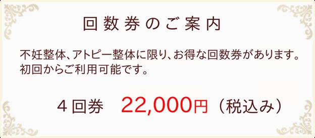 不妊整体、アトピー整体の回数券(4回券、22,000円)という説明画像