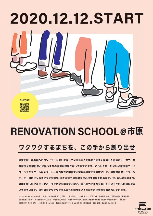 リノベーションスクール リノベーションスクール 市原 市原市 いちはら リノベリング