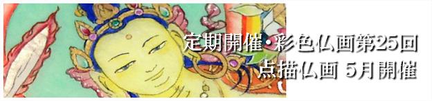 仏画教室・彩色仏画と点描仏画教室