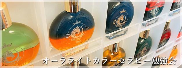 オーラライトカラーセラピー勉強会 東京ホワイトターラ