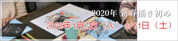 2020年写仏に色を塗る仏画教室