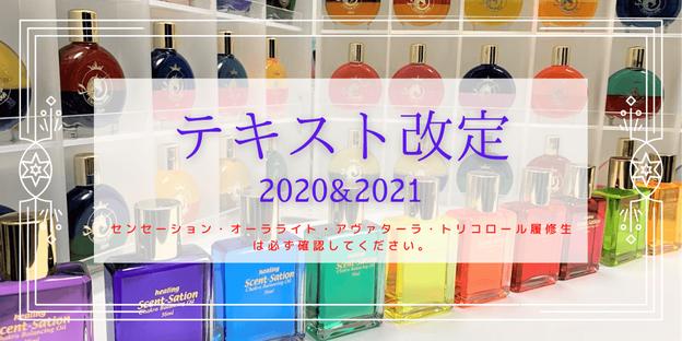 センセーションカラーセラピー・オーラライト・アヴァターラ・トリコロールのテキストが改定されました。2020年~2021年の新テキスト改定案内