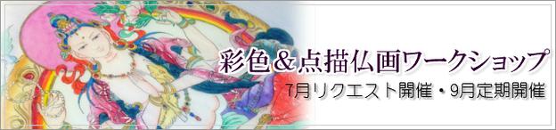 観音菩薩仏画体験会&点描仏画教室