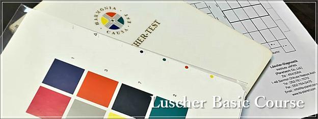 色彩心理診断・リュッシャーカラーテスト