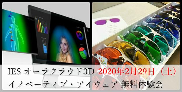 オーラクラウド3D(IES)無料体験会