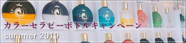 2019夏・カラーセラピーボトルキャンペーン