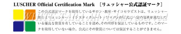 リュッシャー公式認証マークはリュッシャー認定サロンのみ使用許可されております