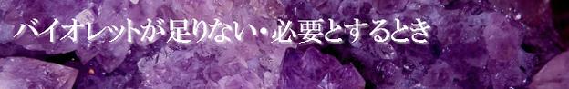 紫色が足りない時の心理的意味