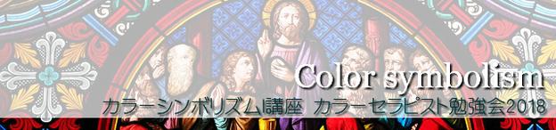 色と象徴・文化を学ぶカラーセラピー勉強会
