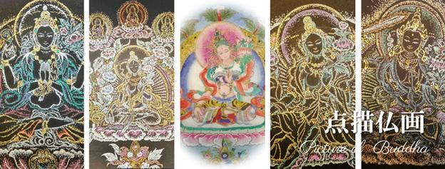 ホワイトターラやクァンイン(観音菩薩)などを点描で描く仏画の教室