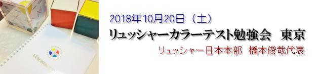 リュッシャーカラーテスト2018大勉強会