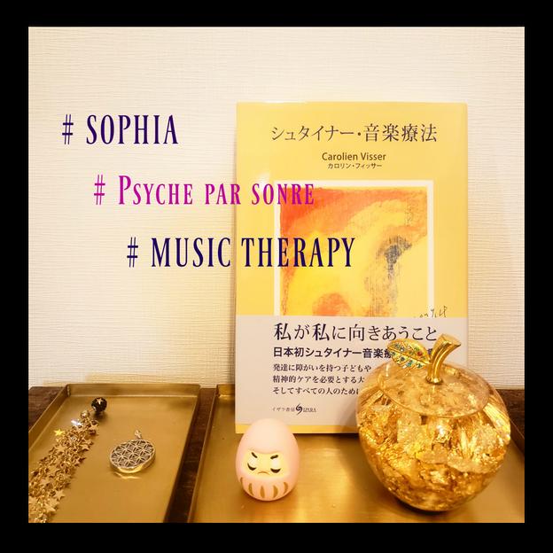 シュタイナー,音楽療法,サウンドヒーリング,サウンドセラピー,セラピスト,