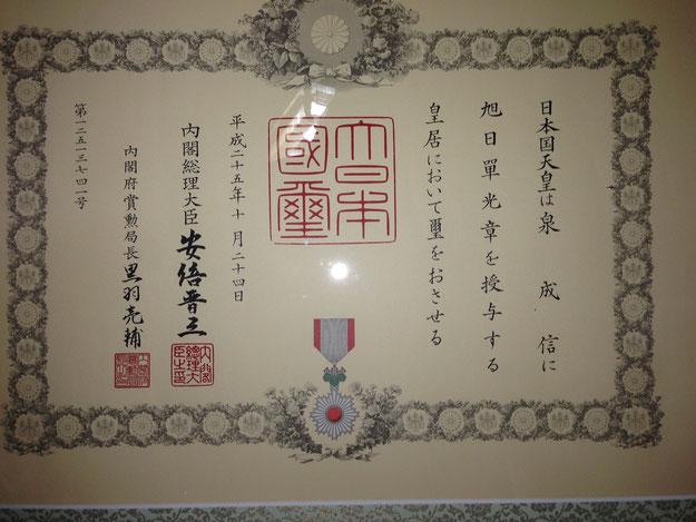 祖父の勲章