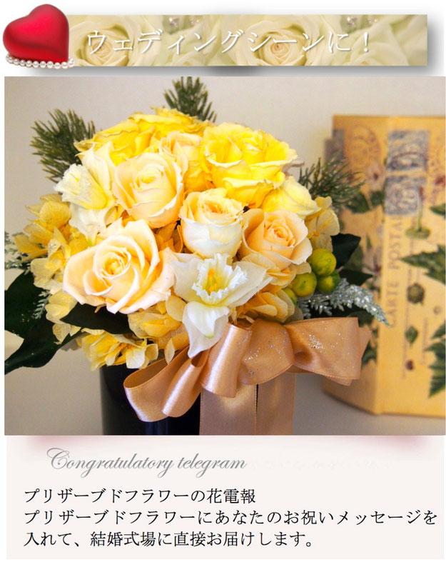 プリザーブドフラワーの黄色アレンジを結婚祝いギフトや花電報としてご利用ください