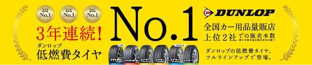 ダンロップ低燃費タイヤ