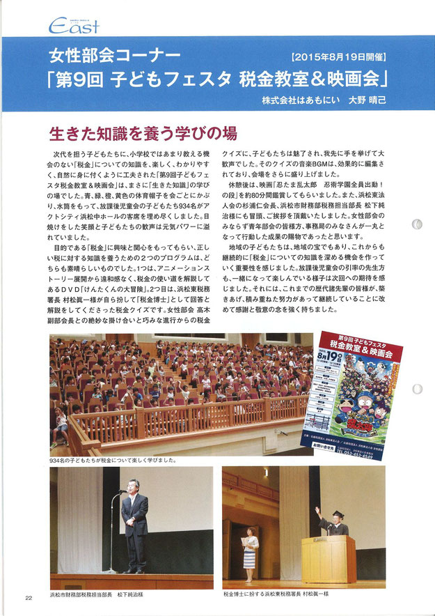 2015年秋・冬号浜松東法人会 会報に掲載