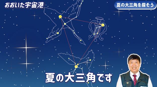 【大分宇宙港vol.10】夏の大三角を探そう!編