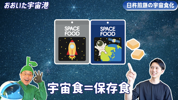 【大分宇宙港vol.12】大分銘菓が宇宙へ!臼杵煎餅の宇宙食化