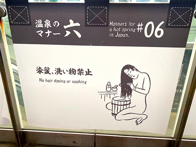これぞ!おんせん県!大分駅に8つの温泉マナー