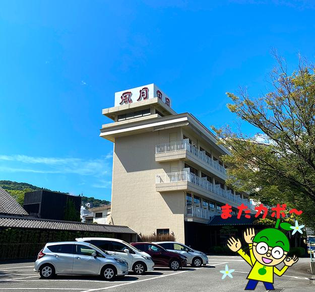 大分県日出町とキティちゃんの『かれい新聞』