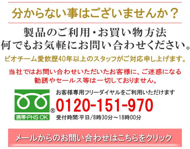 お問い合わせ番号0120-151-970