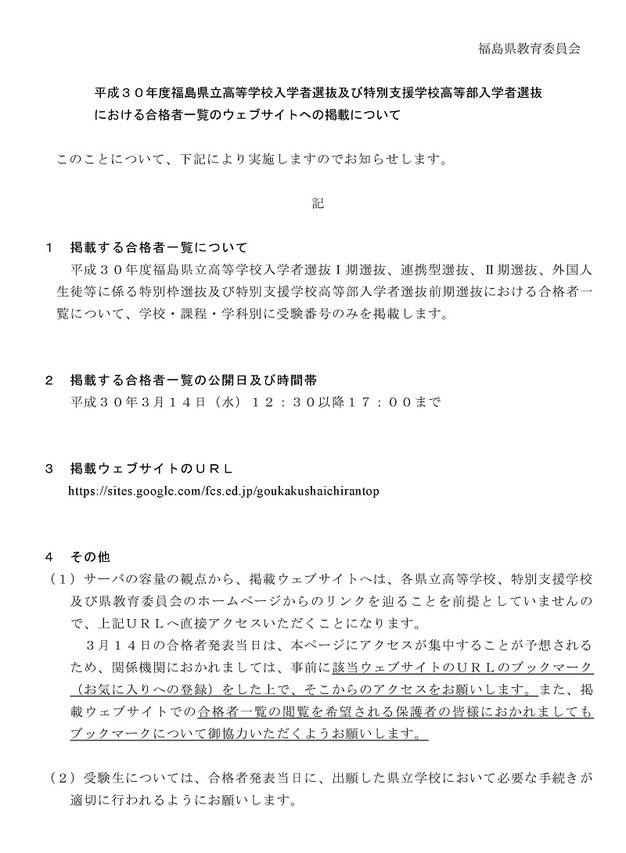 3/14(水)福島県立高校 合格者受...