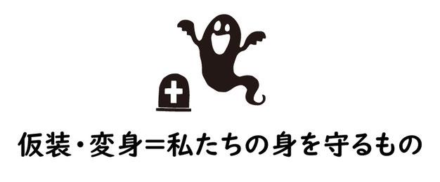 仮装・変身=魔除け