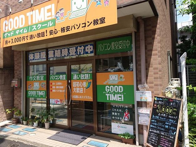 GOOD TIME /スクール