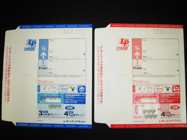 レターパックライト レターパックプラス は、全国の郵便局でお求めください