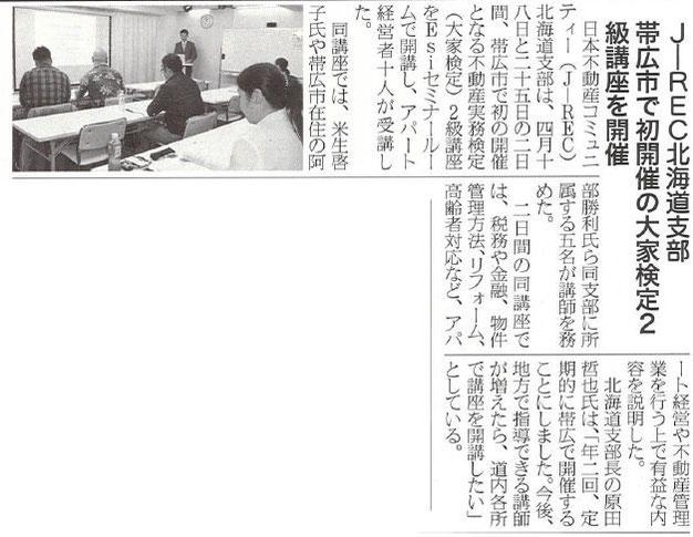 「JREC北海道支部の帯広市で2級不動産実務検定講座の開催」の記事が掲載されました
