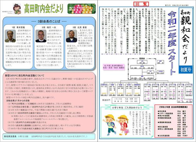 町内会の広報紙「高田町内会だより」(左)と「高田町親和会だより」は年に4回の定期発行を続けている