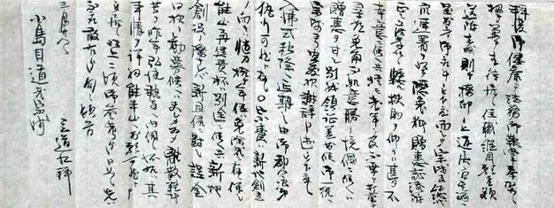 牧玄道師より小島目道師への手紙