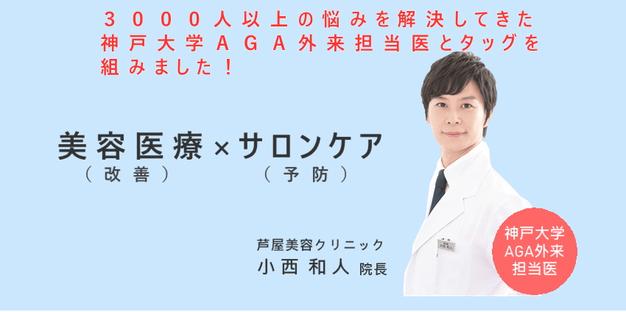 3000人以上の悩みを解決してきた神戸大学AGA外来担当医とタッグを組みました。
