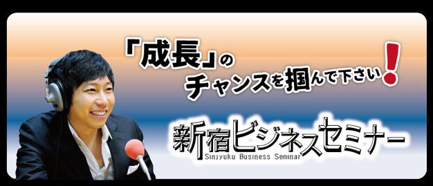 「成長」のチャンスを掴んでください!10♥20 30新宿ビジネスセミナー 阿部亮