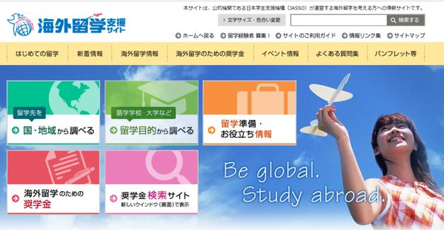 中国 留学 奨学金情報 日本学生支援機構