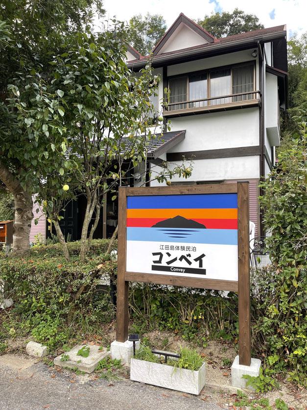 民宿ではない体験民泊。江田島市のコンベイ