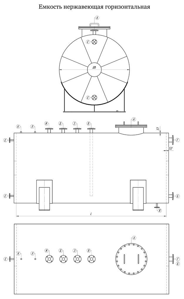 Емкость нержавеющая горизонтальная (чертеж)