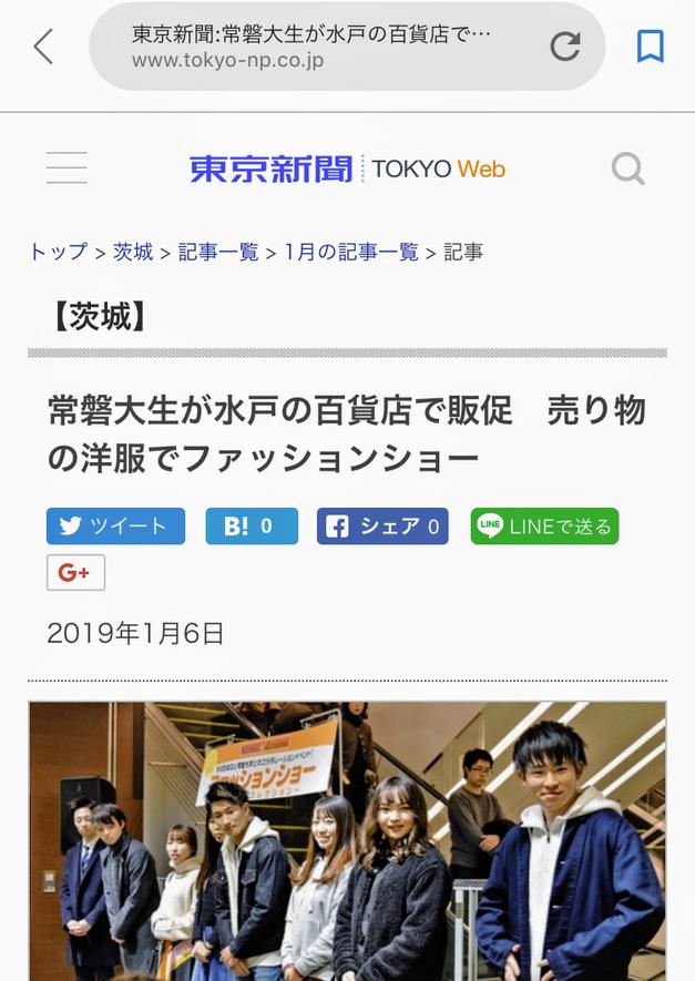 東京新聞Web版