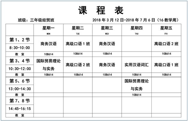 中国大連北京上海留学 本科学習スケジュール