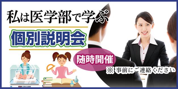 『インフィア個別学校説明会』詳しくは、クリック!