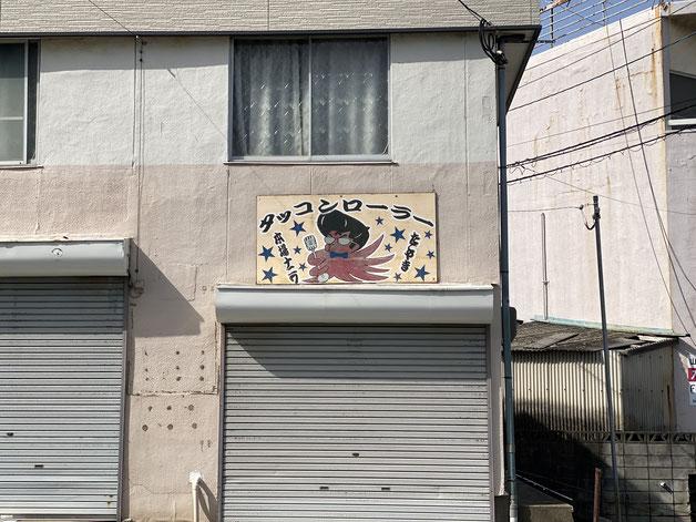 大分ローカルタレントが別府市のユニークな看板をご紹介